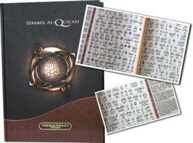 Syamil Al Quran Perkata yang dipakai dirumah. Gambar dari http://bit.ly/16mlwlu